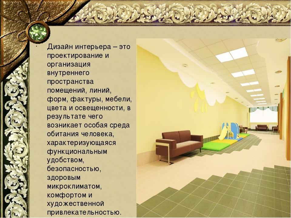 Дизайн интерьера – это проектирование и организация внутреннего пространства...