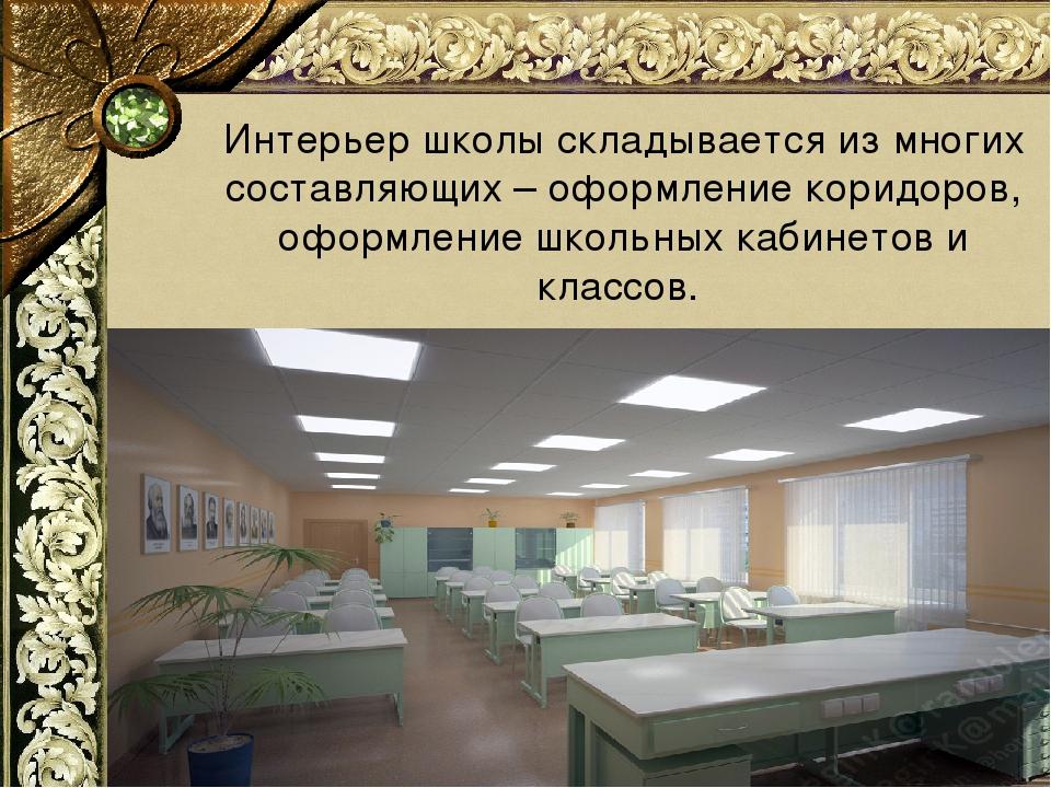 Интерьер школы складывается из многих составляющих – оформление коридоров, оф...