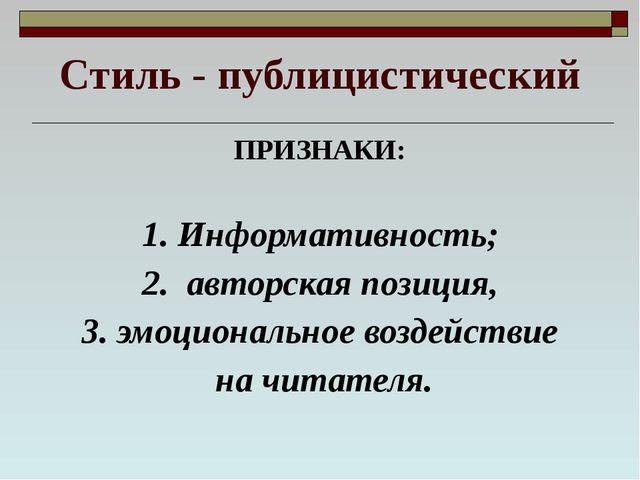 Стиль - публицистический ПРИЗНАКИ: 1. Информативность; 2. авторская позиция,...
