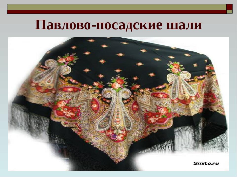 Павлово-посадские шали