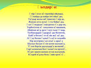 Қыздарға: Өмір қатал көтермейді ойынды, Ұқпайды да кейде ізгі ойыңды, Тағдыр