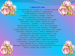 І. Кіріспе бөлім: - Сәлеметсіздер ме, құрметті ата – аналар,оқушылар! Біз сіз