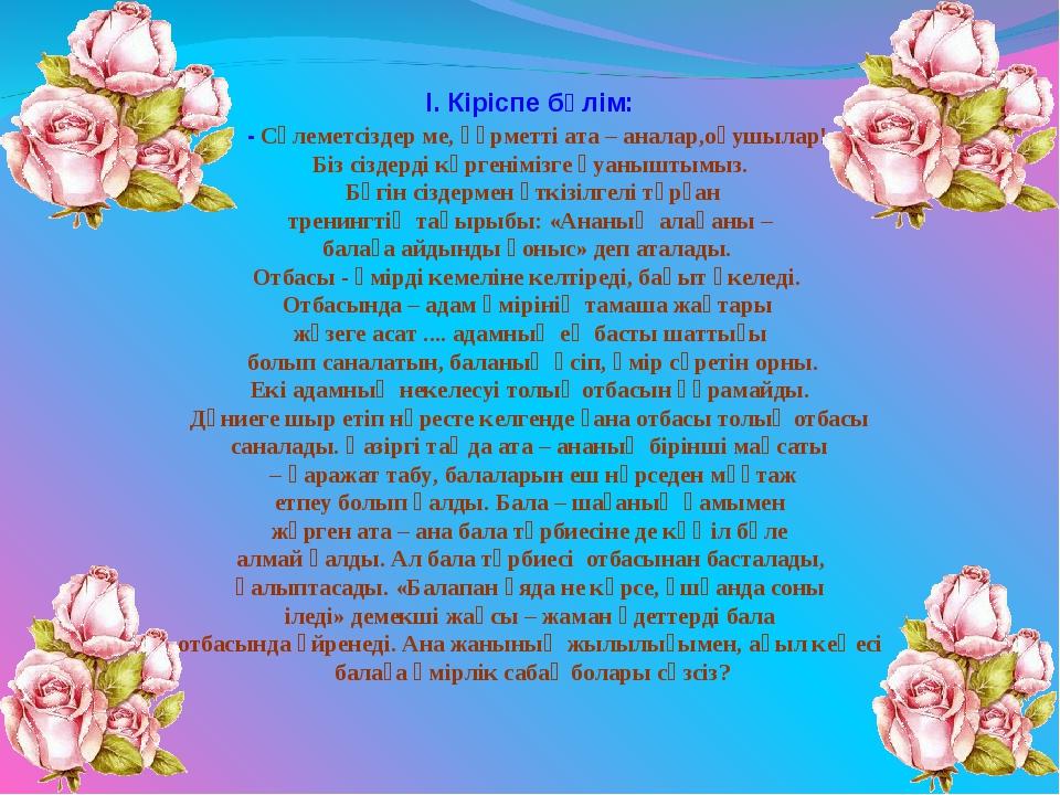 І. Кіріспе бөлім: - Сәлеметсіздер ме, құрметті ата – аналар,оқушылар! Біз сіз...