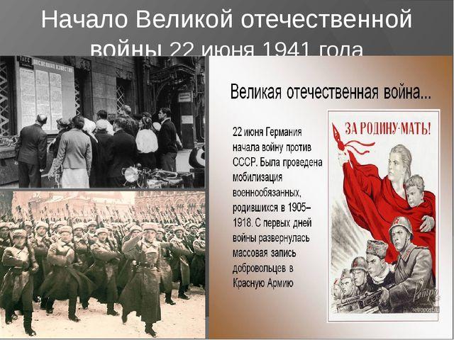 Начало Великой отечественной войны 22 июня 1941 года