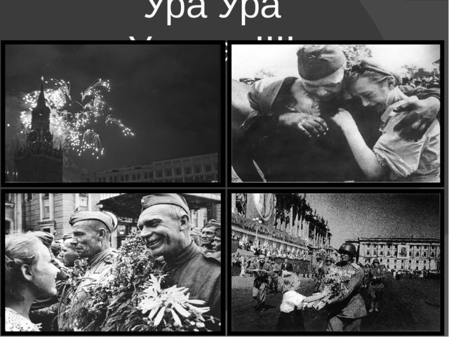 Ура Ура Ураааа!!!!