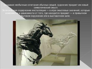 Создавая необычные сочетания обычных вещей, художник придает им новый символи