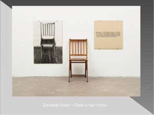 Джозеф Кошут «Один и три стула»