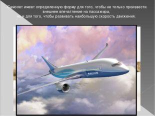 Самолет имеет определенную форму для того, чтобы не только произвести внешнее