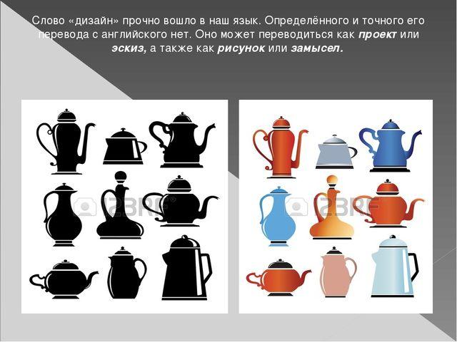 Слово «дизайн» прочно вошло в наш язык. Определённого и точного его перевода...
