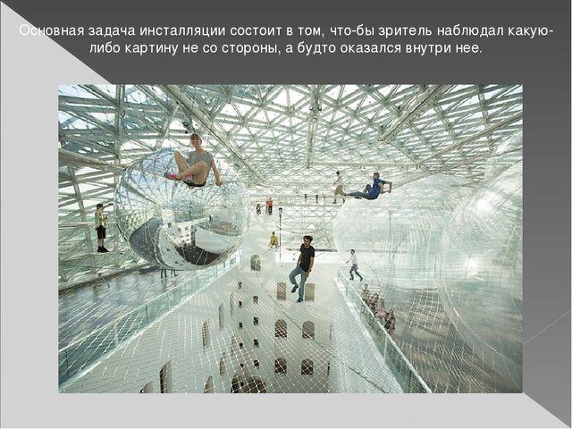 Основная задача инсталляции состоит в том, чтобы зритель наблюдал какую-либо...