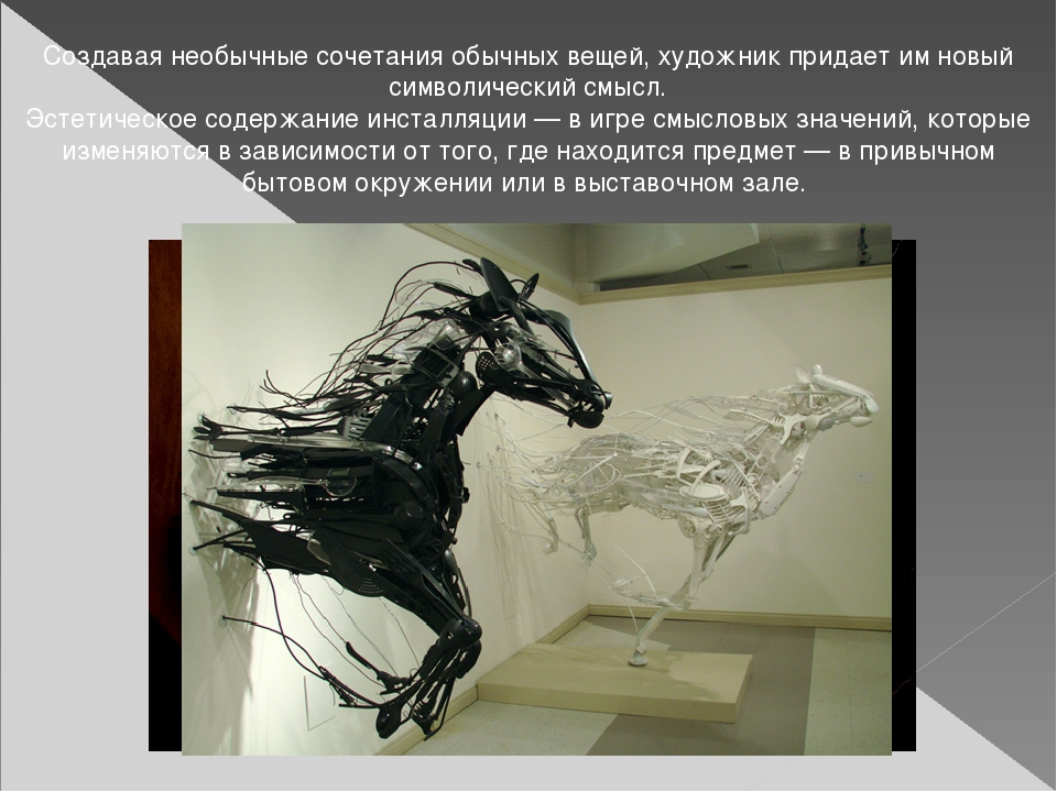Создавая необычные сочетания обычных вещей, художник придает им новый символи...