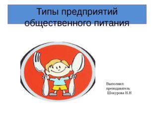 Типы предприятий общественного питания Выполнил: преподаватель Шокурова Н.Н