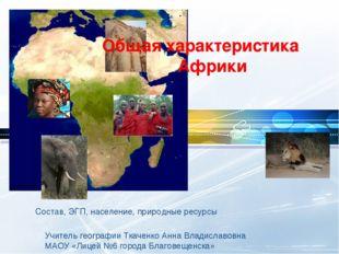 Состав, ЭГП, население, природные ресурсы Общая характеристика Африки Учитель