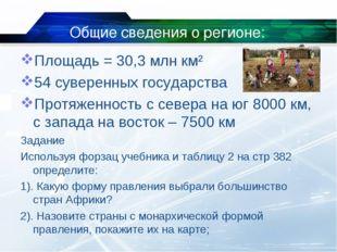 Общие сведения о регионе: Площадь = 30,3 млн км² 54 суверенных государства Пр