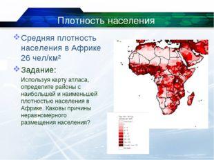 Плотность населения Средняя плотность населения в Африке 26 чел/км² Задание: