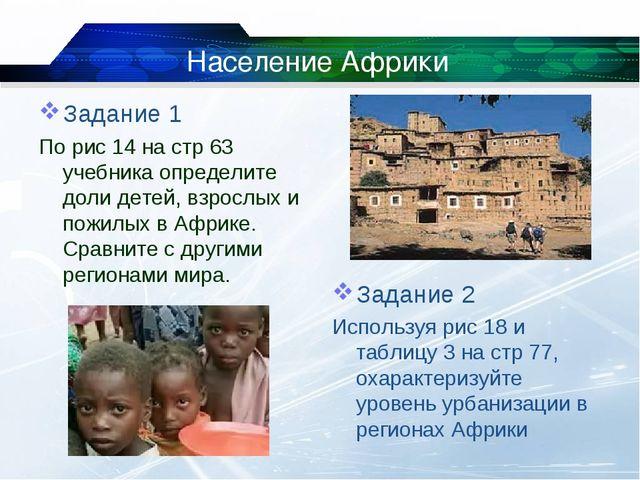 Население Африки Задание 1 По рис 14 на стр 63 учебника определите доли детей...