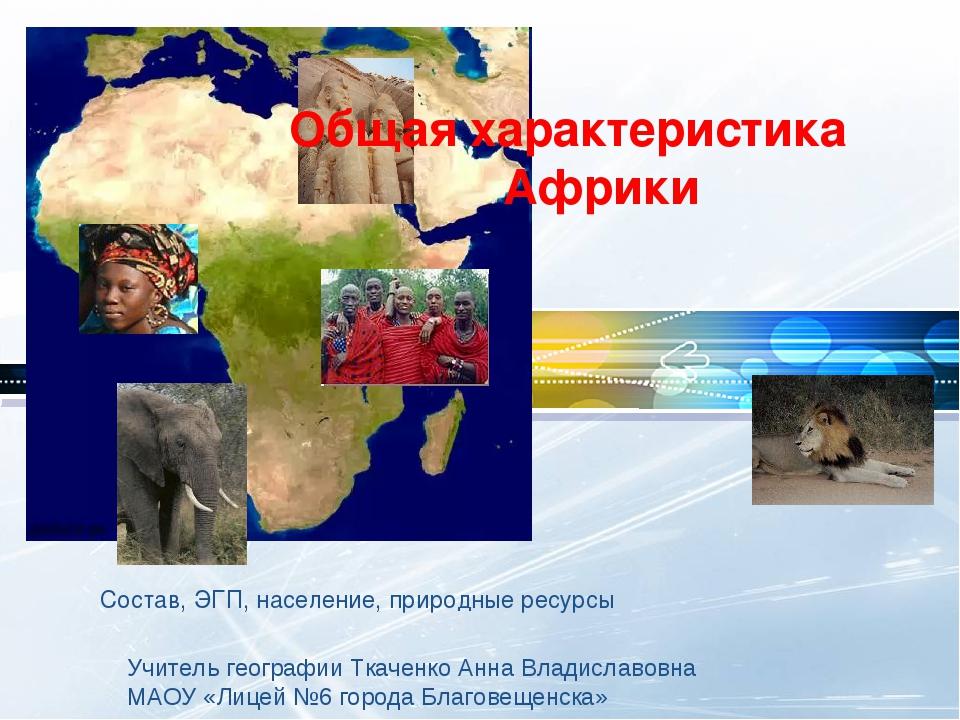 Состав, ЭГП, население, природные ресурсы Общая характеристика Африки Учитель...