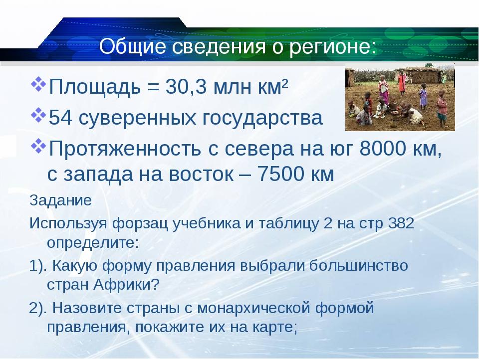 Общие сведения о регионе: Площадь = 30,3 млн км² 54 суверенных государства Пр...