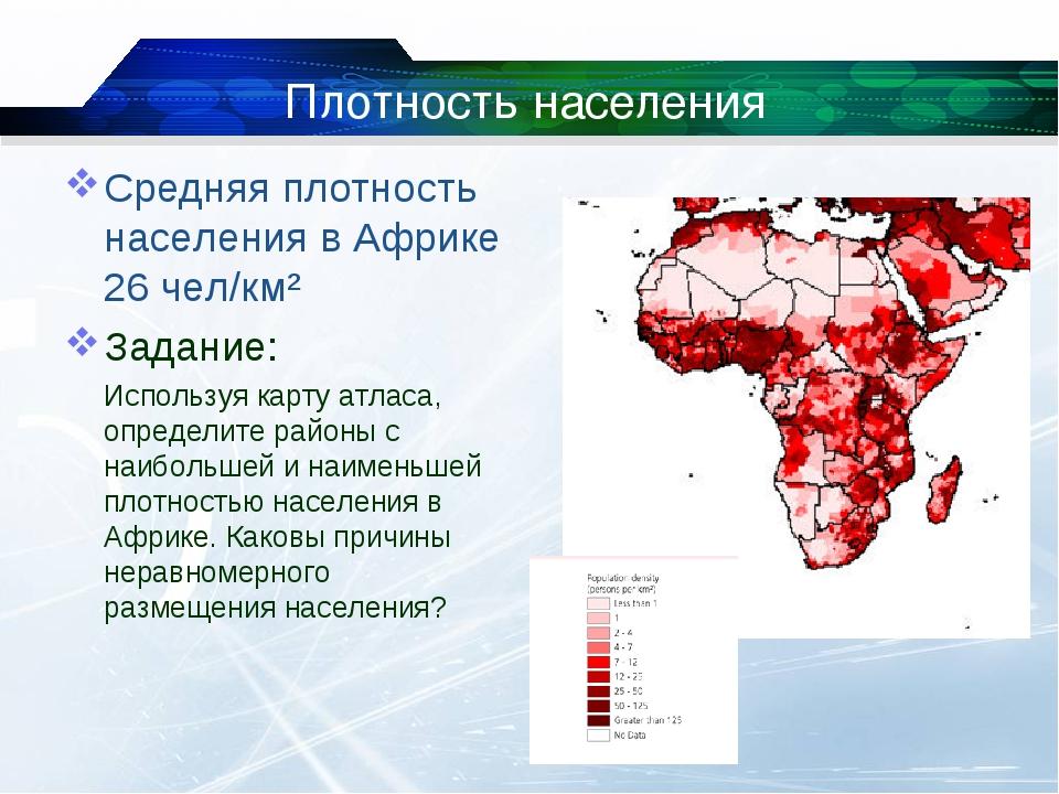 Плотность населения Средняя плотность населения в Африке 26 чел/км² Задание:...