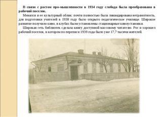 В связи с ростом промышленности в 1934 году слобода была преобразована в раб