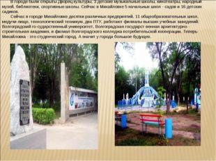 В городе были открыты Дворец культуры, 3 детские музыкальные школы, кинотеатр