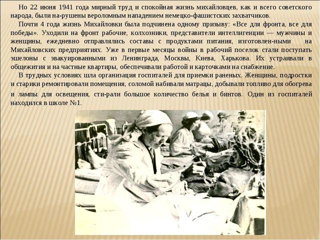 Но 22 июня 1941 года мирный труд и спокойная жизнь михайловцев, как и всего с...