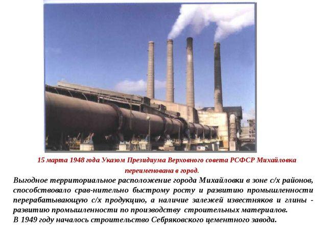 15 марта 1948 года Указом Президиума Верховного совета РСФСР Михайловка пере...