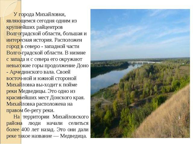 У города Михайловки, являющемся сегодня одним из крупнейших райцентров Волгог...