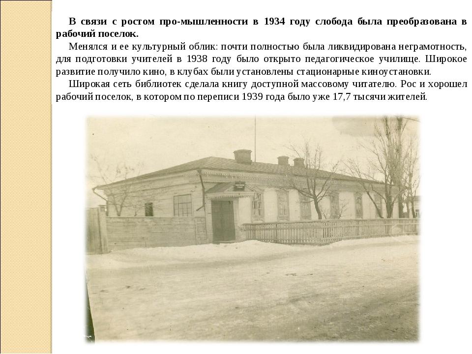 В связи с ростом промышленности в 1934 году слобода была преобразована в раб...