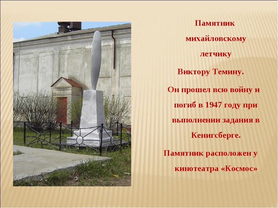 Памятник михайловскому летчику Виктору Темину. Он прошел всю войну и погиб в...