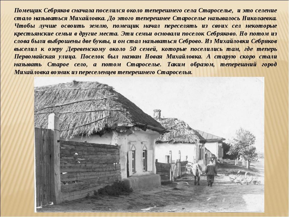 Помещик Себряков сначала поселился около теперешнего села Староселье, и это с...