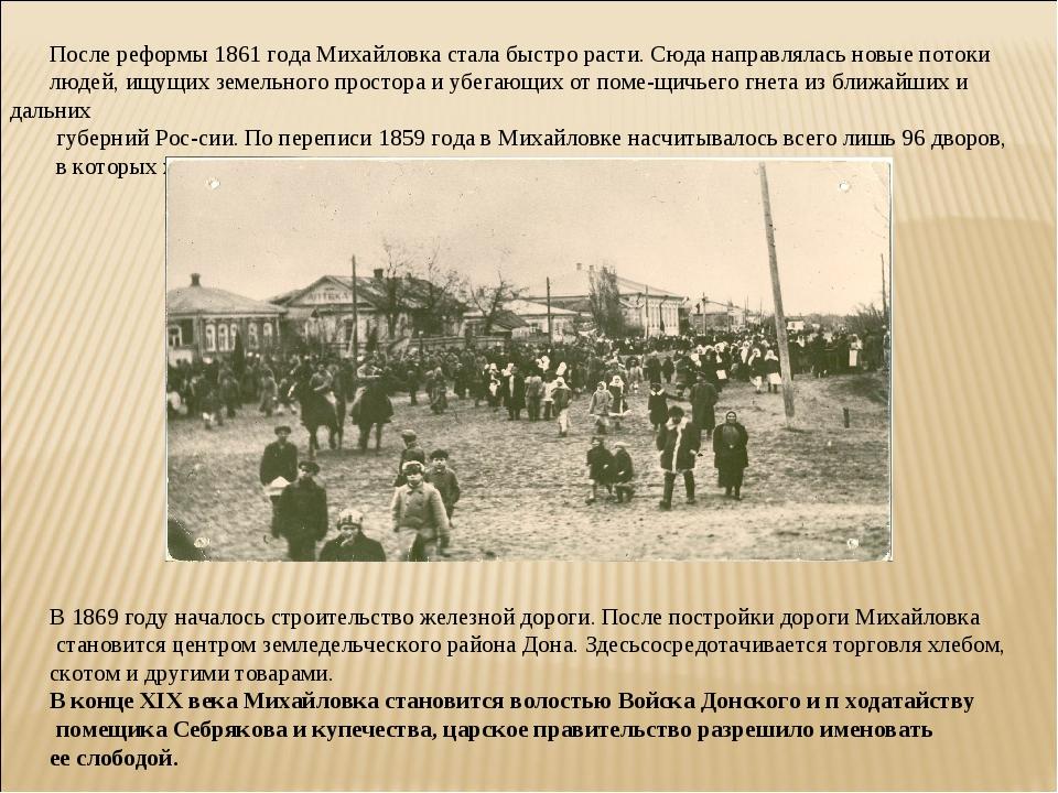 После реформы 1861 года Михайловка стала быстро расти. Сюда направлялась нов...