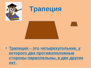 Трапеция Трапеция – это четырехугольник, у которого две противоположные сторо