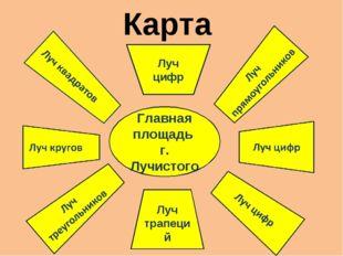 Карта Главная площадь г. Лучистого Луч трапеций Луч цифр