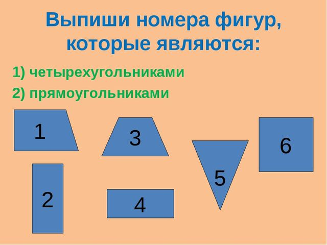 Выпиши номера фигур, которые являются: 1) четырехугольниками 2) прямоугольник...