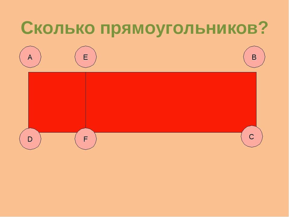 Сколько прямоугольников? A D F E B C