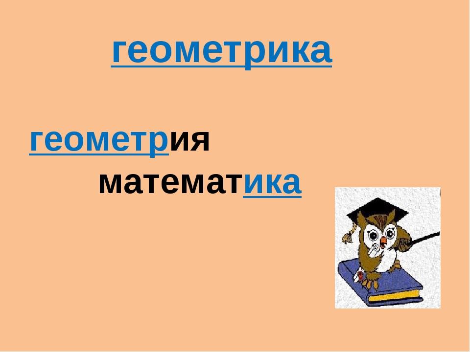 геометрия математика геометрика
