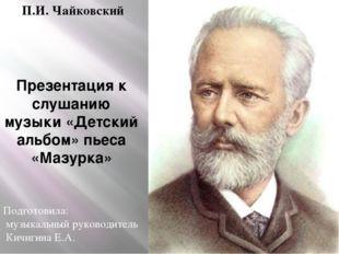 П.И. Чайковский Презентация к слушанию музыки «Детский альбом» пьеса «Мазурка