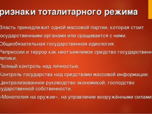 Признаки тоталитарного режима 1. Власть принадлежит одной массовой партии, ко