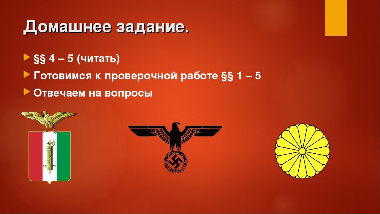 Домашнее задание. §§ 4 – 5 (читать) Готовимся к проверочной работе §§ 1 – 5 О...