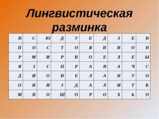 Лингвистическая разминка Найти наречия в сканворде В С Ю Д У Е Д З Е В П О С