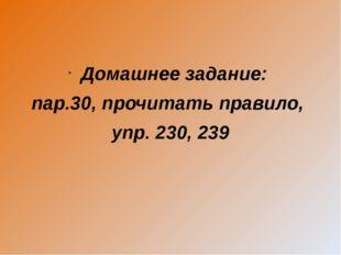 Домашнее задание: пар.30, прочитать правило, упр. 230, 239