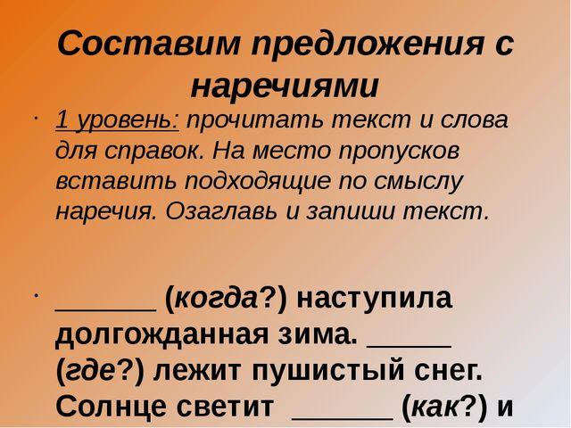 Составим предложения с наречиями 1 уровень: прочитать текст и слова для справ...