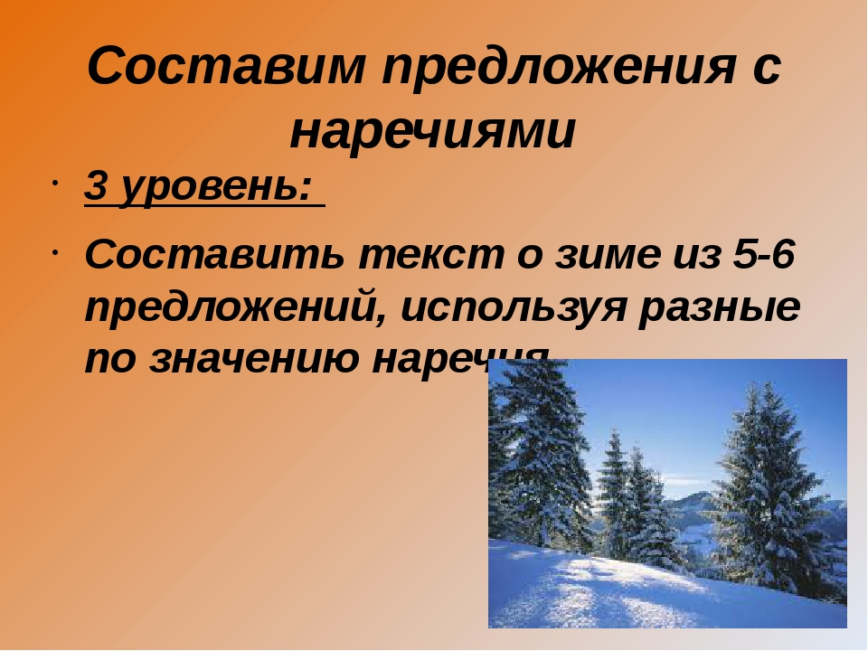 3 уровень: Составить текст о зиме из 5-6 предложений, используя разные по зна...