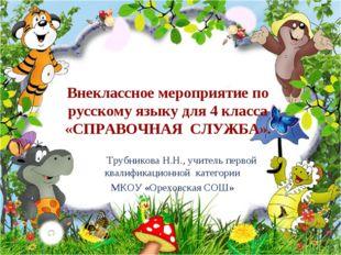 Внеклассное мероприятие по русскому языку для 4 класса «СПРАВОЧНАЯ СЛУЖБА». Т
