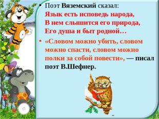 Поэт Вяземский сказал: Язык есть исповедь народа, В нем слышится его природа