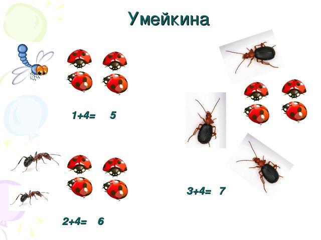 Умейкина 1+4= 5 2+4= 6 3+4= 7