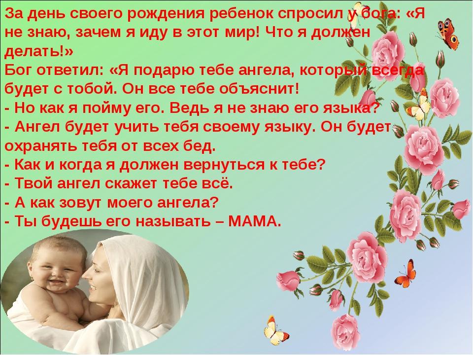 Презентация открытка на день матери, ветерану мая