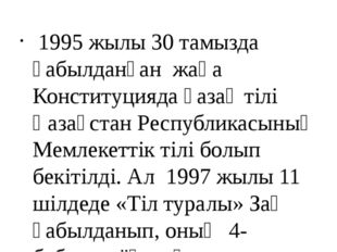 1995 жылы 30 тамызда қабылданған жаңа Конституцияда қазақ тілі Қазақстан Ре