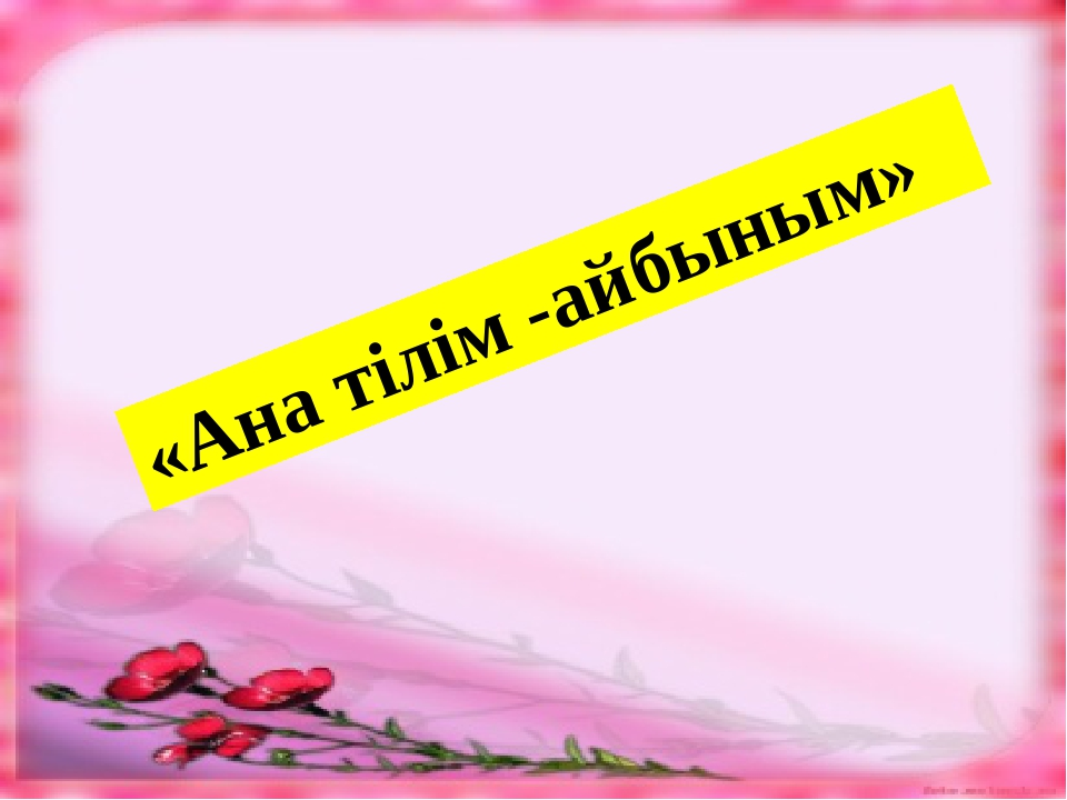 «Ана тілім -айбыным»